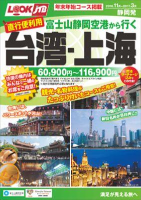 【11月〜3月】富士山静岡空港から行く台湾・上海