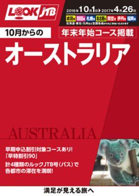 【10月〜2017年4月】オーストラリア