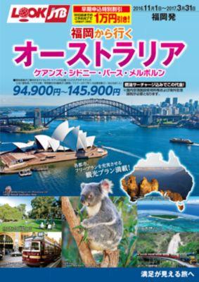 福岡から行く オーストラリア