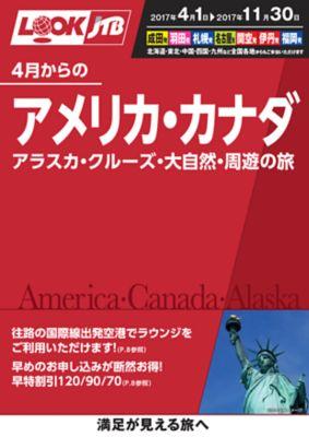 アメリカ・カナダ アラスカ・クルーズ・大自然・周遊の旅