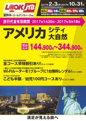 【2月〜10月】ルックJTBベストセラー アメリカ シティ 大自然