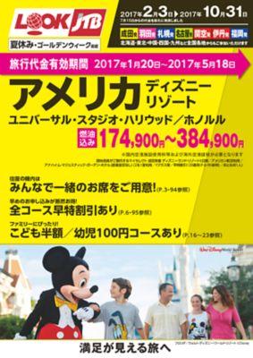 【2月〜10月】ルックJTBベストセラー アメリカ ディズニーリゾート