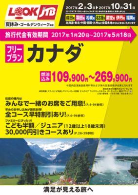 【2月〜10月】ルックJTBベストセラー カナダ
