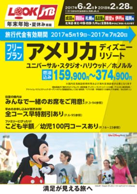 【6月〜2月】ルックJTBベストセラー アメリカ ディズニーリゾート