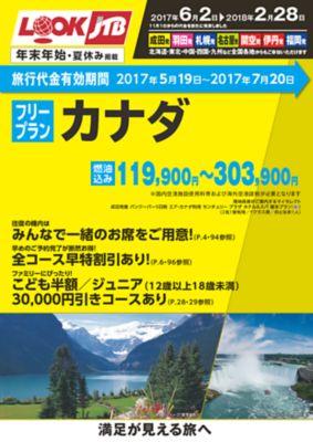 【6月〜2月】ルックJTBベストセラー カナダ