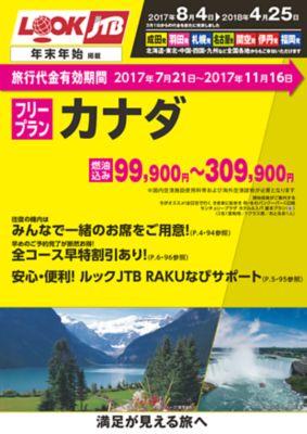 【8月〜4月】ルックJTBベストセラー カナダ
