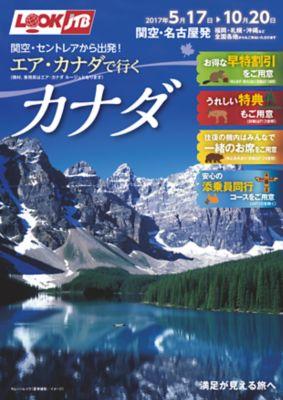 【5〜10月】エア・カナダで行くカナダ