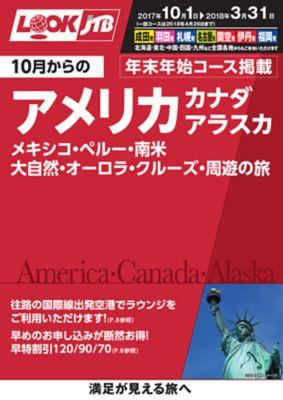【10月〜3月】10月からのアメリカ・カナダ・アラスカ