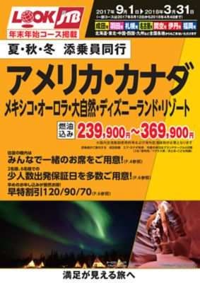 【9〜3月】添乗員同行 アメリカ・カナダ