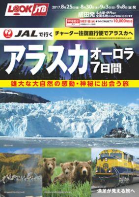 JALチャーター往復直行便で行く!アラスカ・オーロラ7日間