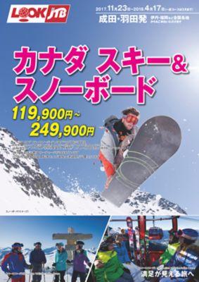 カナダ スキー&スノーボード