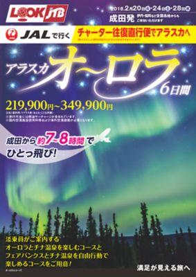 日本航空チャーター往復直行便でアラスカへ オーロラ6日間