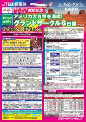 【6月〜10月】エア・カナダルージュ就航記念 グランドサークル6日間