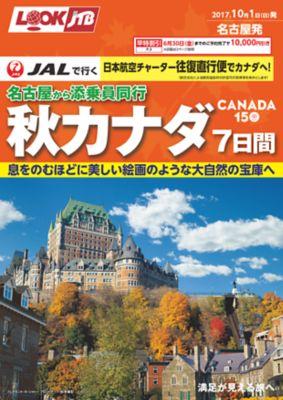 【10月1日】日本航空チャーター往復直行便で行く!秋カナダ