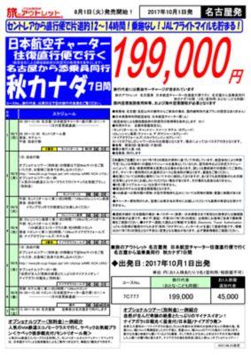 <旅のアウトレット>(名古屋発)日本航空チャーター往復直行便で行く 秋カナダ7日間