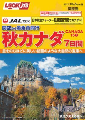 日本航空チャーター往復直行便で行く!秋カナダ7日間