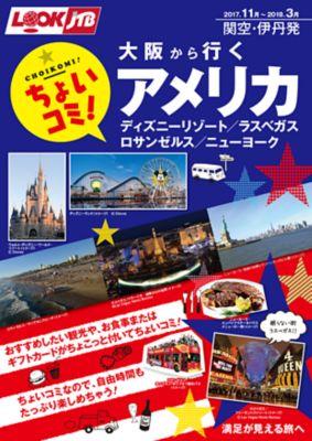 大阪から行く!ちょいコミ アメリカ