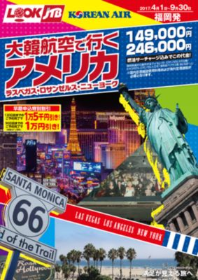 大韓航空で行く アメリカ