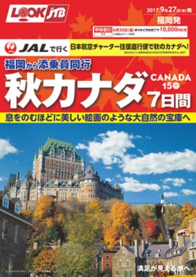 【9/27発】日本航空チャーター往復直行便利用 秋カナダ7日間
