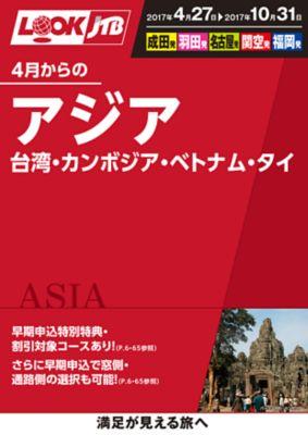 【4月〜10月】アジア周遊