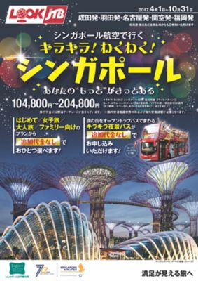 【4月〜10月】キラキラ!わくわく!シンガポール