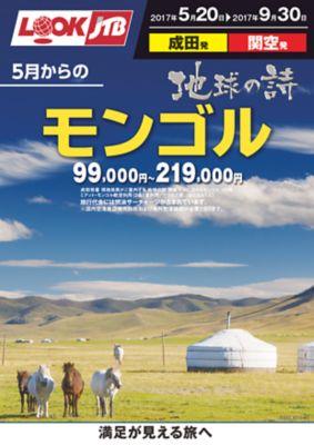 5月からのモンゴル