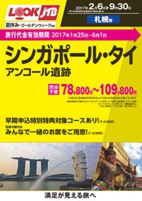 2017年2月〜2017年9月 アジア