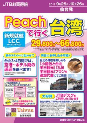 Peachで行く 台湾