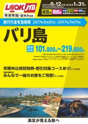 <成田・羽田発>バリ島