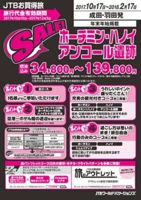 <成田・羽田発>10月から2月のSALE!ホーチミン・ハノイ・アンコール遺跡