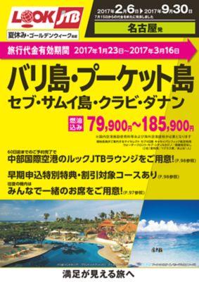 【2〜9月】ルックJTBベストセラー アジア