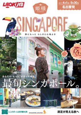 姫様シンガポール