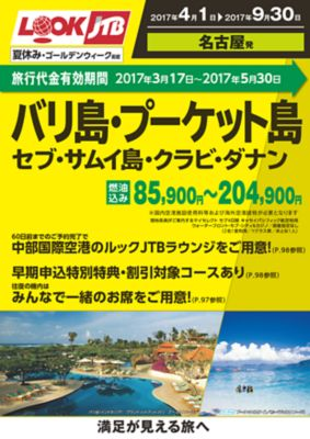 【4月〜9月】ルックJTBベストセラー アジアビーチ