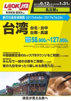 【6月〜1月】台湾