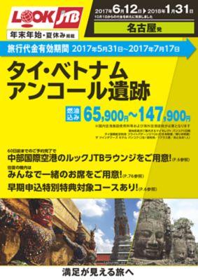 【6月〜1月】タイ・ベトナム・アンコール遺跡