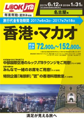 【6月〜1月】香港・マカオ