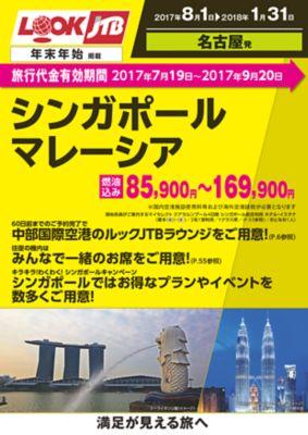 【8月〜2018年1月】シンガポール・マレーシア