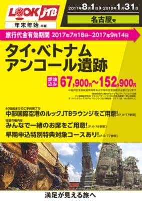 【8月〜2018年1月】タイ・ベトナム・アンコール遺跡