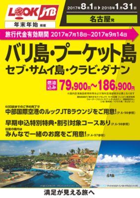【8月〜1月】ルックJTBベストセラー アジアビーチ