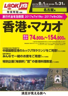 【8月〜2018年1月】台湾