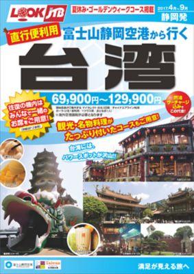 【4月〜9月】富士山静岡空港から行く台湾