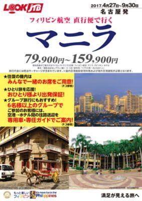【4月〜9月】フィリピン航空 直行便で行くマニラ