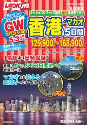 【5月3日出発】GWスペシャル!!香港・マカオ5日間