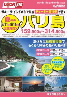【8月11日・16日】ガルーダ・インドネシア航空チャーター直行便で行くバリ島