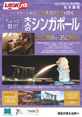 【5〜9月】シンガポール航空 ビジネスクラスで行く 大人のシンガポール