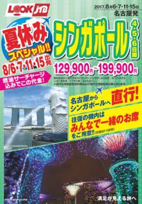 【8月6・7・11・15日出発】夏休みスペシャル!シンガポール