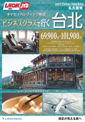 【7月〜10月】キャセイパシフィック航空ビジネスクラスで行く台北