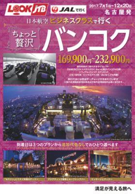 【7月〜12月】日本航空ビジネスクラスで行く バンコク