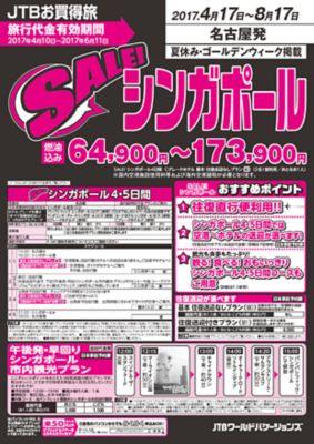 【4月〜8月】SALEシリーズ