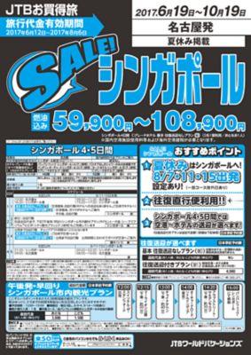 【6月〜10月】SALEシリーズ